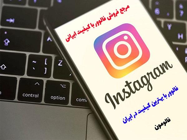 خرید فالوور واقعی فعال ایرانی