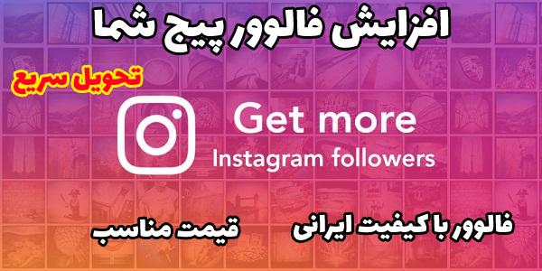 خرید فالوور ایرانی فعال