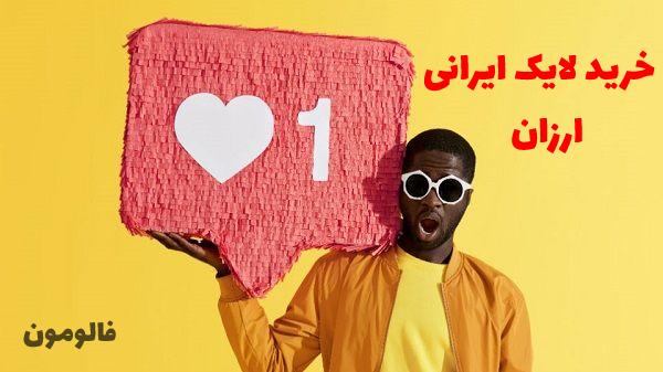 خرید لایک ایرانی ارزان